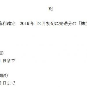 【株主優待】東和フードサービス (3329)の優待期限延長! 2021年1月31日→2021年4月30日まで!