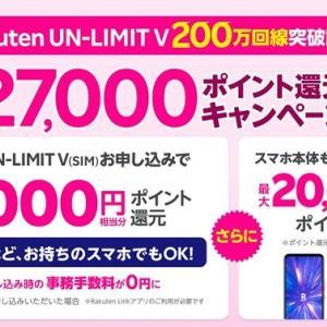 【節約】【お得】2/2 8:59まで!!楽天モバイル  Rakuten UN-LIMITお申し込みで最大27,000円相当ポイント還元!