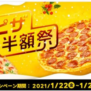 【節約】【お得】1/24まで!出前館でピザ半額祭り実施中! 500円オフクーポンも配布中!!