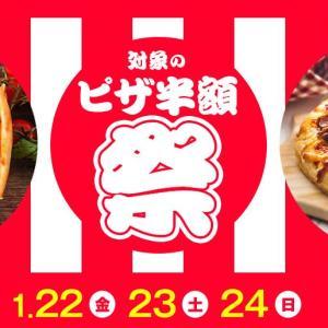 【節約】【お得】1/24まで!dデリバリーでピザ半額祭り実施中! 天気が悪いので本日はピザにします!!