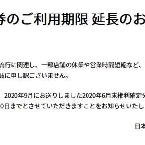 【株主優待】日本マクドナルドホールディングス (2702) の優待期限延長! 2021年3月末→2021年9月末に!!!