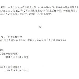 【株主優待】カルラ (2789)の2020年2月権利分優待期限延長!  2021年5月末→8末へ!