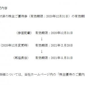 【株主優待】海帆 (3133)の2020年12月末有効期限の株主優待延長!  2020年12月末→5月末へ!