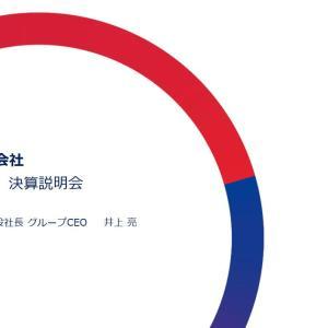 【決算】オリックス (8591) 2021年3月期本決算!前期の配当を2円増額!今期はV字回復見込み!ホールド継続!!