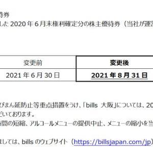 【株主優待】サニーサイドアップグループ (2180)!『bills』で使える優待の有効期限延長!2021年6月30日→2021年8月31日 に!