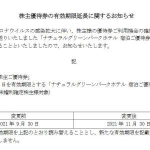 【株主優待】アルファクス・フード・システム (3814)!優待の有効期限延長!2021年9月30日 →2021年11月30日に!