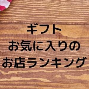 【優待ご飯】町田商店、豚山などを展開するギフト (9279)のお気に入りのお店ランキング!(2021年度版)