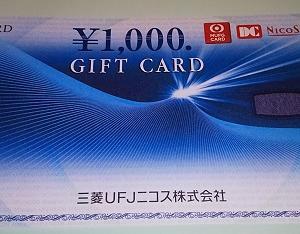 【株主優待】アサンテ (6073)から2021年3月権利の三菱UFJニコスギフトカードが到着!!百貨店やスーパーなどで使えます!
