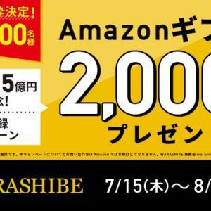 【資産運用】話題の「WARASHIBE」!無料会員登録で先着500名にAmazonギフト2,000円がもらえる!8/31まで!!好評につき先着300→500名になりました!!