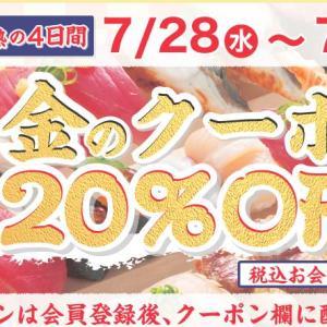 【節約】【お得】本日7月31日まで!かっぱ寿司でお得なアプリ会員限定クーポン!店内飲食20%オフ!!夏休み記念!