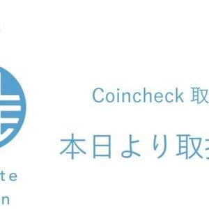 【仮想通貨】コインチェックで新たにPalette Token(PLT)の取扱いを本日開始!!IEOの公募価格の7倍以上で寄り付き!