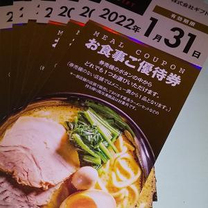 【株主優待】ギフト (9279)から2021年4月権利の優待券が到着!町田商店、豚山、長岡食堂、天華グループなどで使えます!