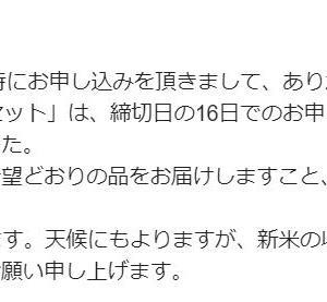 【株主優待】ヤマウラ (1780)から2021年3月権利の3,000円相当地場商品カタログで選択した数量限定「すずらんハウスセット」、「伊那華(新米)セット」の抽選結果が届きました!