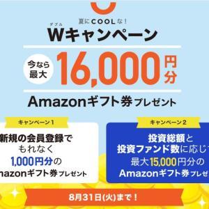 【資産運用】COOL(クール)でお得なダブルキャンペーン実施中!今なら最大16,000円分のAmazonギフト券をプレゼント!8/31まで!
