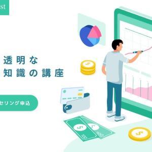 【資産運用】日本一透明な お金の知識の講座「One Quest(ワンクエスト)」!口コミや評判などを紹介します!