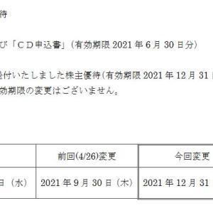 【株主優待】第一興商 (7458)!『ビッグエコー』『ウメ子の家』などで使える優待の有効期限 再延長!!2021年6月30日→2021年12月31日に!