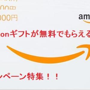 【お小遣い稼ぎ】無料(タダ)でAmazonギフトなどがゲットできる2021月10月末までキャンペーン!!  まとめ!