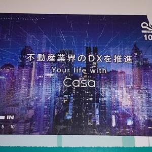 【株主優待】Casa(7196)から2021年7月権利のクオカード 1,000円分が到着しました! クオカードはコンビニ、マツキヨ、デニーズなどで使えます!