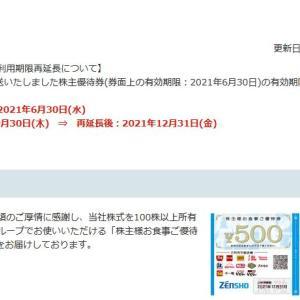 【株主優待】ゼンショーホールディングス (7550)の優待期限 再延長!2021年6月30日→2021年12月31日に!! 優待券はすき家、はま寿司、なか卯、ココスなどで使えます!