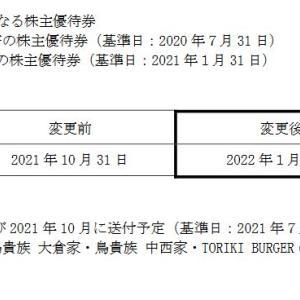【株主優待】鳥貴族ホールディングス(3193)!優待の有効期限延長!!2021年4月30日、2021年10月31日→2022年1月31日に!2021 年11 月1日より鳥貴族 大倉家・鳥貴族 中西家・TORIKI BURGER の全店利用可能に!