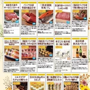 【株主優待】コロワイド(7616)から2021年3月権利の優待が到着!!ポイントは、北海道、ステーキ宮、かっぱ寿司などで使えます!商品に交換可能!
