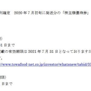 【株主優待】東和フードサービス (3329)の優待期限 再延長!2021年7月31日→2022年1月31日に!優待券は「ぱすたかん」、「ダッキーダック」などで使えます!