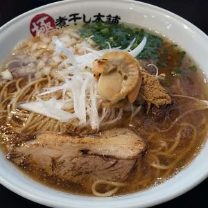【ご飯優待】丸千代山岡家 (3399)の「極煮干し本舗」で「ホタテ塩煮干しラーメン(大盛り)」を食べてきました♪ ついでに牛久大仏も♪