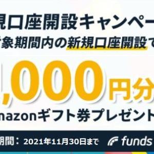 【資産運用】「Funds(ファンズ)」の新規口座開設でAmazonギフト1,000円がもらえる! 2021年11月30日まで!!