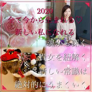 Happy2020新しい貴女