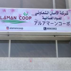 【クウェート発日本食品店】アルアマーンコーポでお買い物