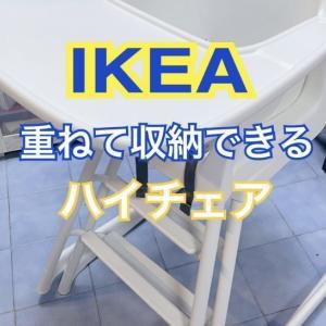 【IKEA LANGUR】離乳食初期から小学校まで長く使えるハイチェア