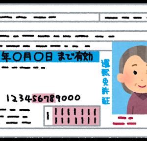 【CA】フィアンセビザで運転免許証取得できる?