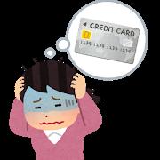 【アメリカ生活】クレジットカードをすんなり入手するには?