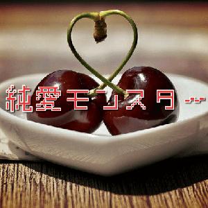 【ドラマ】信じる純愛の行方【リカ】