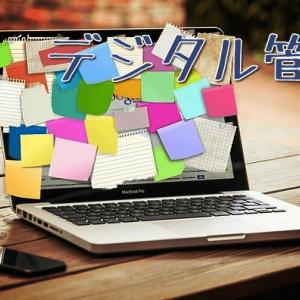 デジタルスケジュール管理をお試し。
