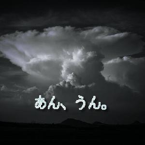暗雲立ち込める将来の話の欠片。