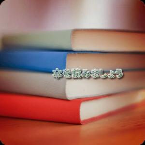 読書の秋から読書の毎日を目指してこ。