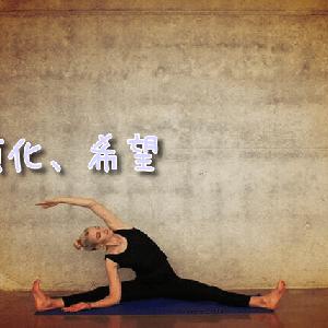 肩と首がバキバキなので体を動かす習慣をつけたいのです。
