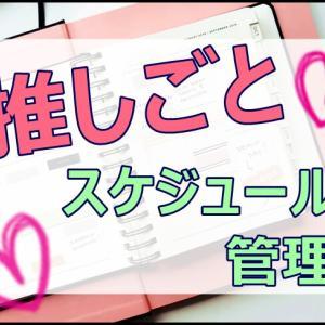ヲタ活手帳でソシャゲをもっと楽しみたい!イベント完走できるかな?