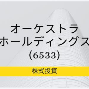 オーケストラホールディングス(6533)事業分析、株価 デジタルマーケティング、成長小型株