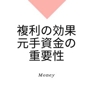 お金を増やすためには、元手となる種銭を早く作り、複利の効果を享受する