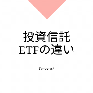 株式と投資信託・ETFの違いとは?それぞれの特徴と選び方