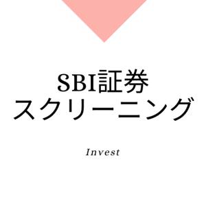 SBI証券のスクリーニング指標一覧、機能の使い方