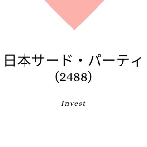 日本サード・パーティ(2488)、業績、売上高、強み分析