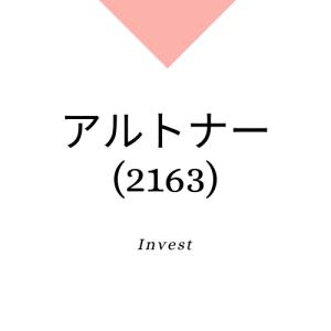 アルトナー(2163)、業績、売上高、強み分析