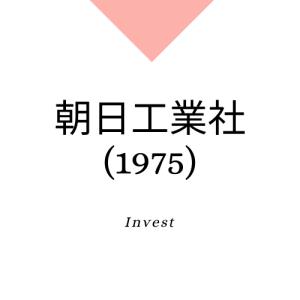 空調設備工事、朝日工業社(1975)、業績、売上高分析