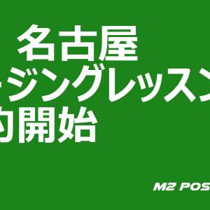 8月名古屋ポージングレッスン予約開始