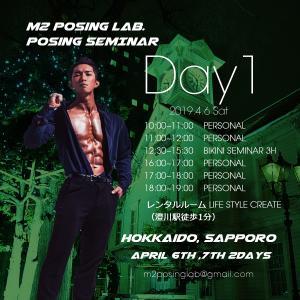 札幌ポージングセミナー開催
