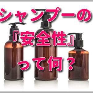 安全なシャンプーとは?シャンプーの安全性を決める4つの要素!頭皮よりも〇〇に合えば安全と言える!