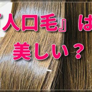 マツコ会議に出るトリートメントは髪が変になる物ばかり!サイエンスアクア・ミネコラ・100万円トリートメント!